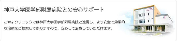 神戸大学附属病院との安心サポート