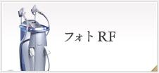 フォトRF