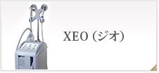 XEO(ジオ)